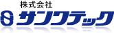 株式会社サンワテック